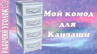 getlinkyoutube.com-Мой комод для Канзаши / Рабочий уголок Куликовой