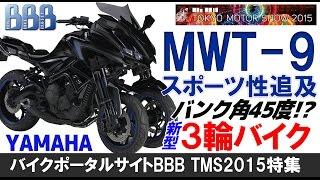 YAMAHA「MWT-9」新型3輪バイク!スポーツ性追及モデル【東京モーターショー2015】