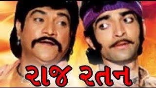getlinkyoutube.com-Raj Ratan | 1998 | Full Gujarati Movie | Naresh Kanodiya, Roma Manek, Hitu Kanodiya
