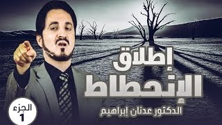getlinkyoutube.com-الدكتور عدنان ابراهيم l إطلاق الإنحطاط -ج1