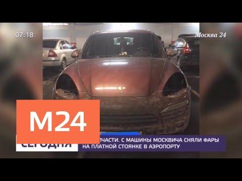 Фары сняли с машины москвича на платной стоянке в аэропорту - Москва 24