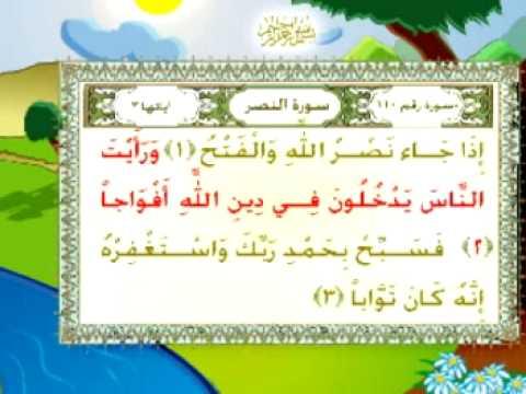 Quran03