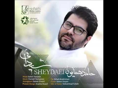 Hamed Homayoun Sheydaei New 2016    حامد حمایون شیدایی