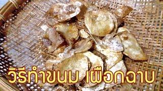 getlinkyoutube.com-วิธีทำขนม เผือกฉาบ