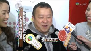 getlinkyoutube.com-2014-12-31 娛樂新聞報導 - 《譚詠麟銀河歲月40年晚會》訪問