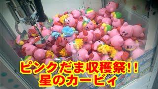 getlinkyoutube.com-【UFOキャッチャー】 星のカービィwii マスコットフィギュア SELECTION 【クレーンゲーム】