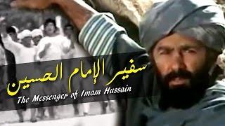 getlinkyoutube.com-The Messenger of Imam Hussain - سفير الإمام الحسين [Farsi]