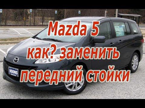 Mazda 5 замена передних стоек. Авто - ремонт