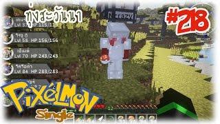 getlinkyoutube.com-Minecraft Pixelmon Single [3.3.9] #218 ft.KNCraZy ทุ่งสะวันน่า
