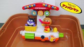getlinkyoutube.com-アンパンマンおもちゃアニメ あそびいっぱい!おふろでアンパンマン シャワーであそぼう 歌 映画 テレビ Anpanman Toys