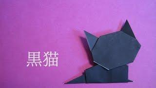 getlinkyoutube.com-簡単!ハロウィン黒猫|折り紙  ネコの折り方|Origami Cat