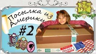 getlinkyoutube.com-Посылка из Америки № 2 с куклами Монстер Хай, Эвер Афтер Хай и Барби куклами. Распаковка.