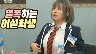 getlinkyoutube.com-이설]예쁜 여선생님 몸매 보고 열폭하는 이설 학생ㅣ편집으로 재탄생한 학교 2015 (하이라이트)