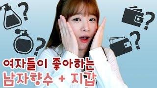 getlinkyoutube.com-여자들이 좋아하는 남자향수 + 지갑ㅣ버블디아(Bubbledia) 리디아 안(너목보 엘사녀)