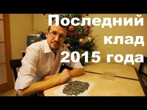 Последний клад уходящего 2015 года