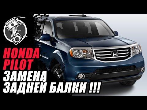 Honda Pilot Замена балки !