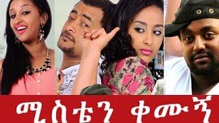getlinkyoutube.com-Ethiopian Movie - Misten Kemugn Full  (ሚስቴን ቀሙኝ) 2015