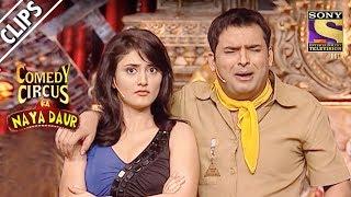 Shweta And Ragini Fight To Ride With Kapil | Comedy Circus Ka Naya Daur