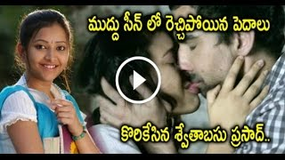 Swetha basu prasad hot lip kissing video