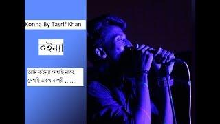Konna by tasrif khan| কইন্যা | Live in Kureghor (original)