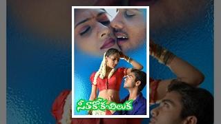 "getlinkyoutube.com-""Seethakoka Chiluka"" HD Full Telugu Movie  - Navdeep - Sheela"