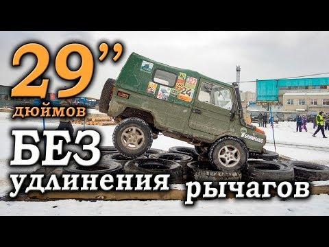 Шины 29' дюймов на ЛуАЗ без резки и удлинения рычагов
