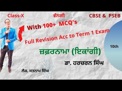 ਜ਼ਫ਼ਰਨਾਮਾ Zafarnama   ਇਕਾਂਗੀ  QUick Revision   MCQ'S   Dr. Harcharan Singh