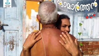 getlinkyoutube.com-KAMARTHAN  - The Lover of the Love l Film  l കാമാർത്തൻ