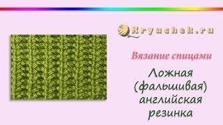 Ложная английская резинка спицами. (Knitting. Misleading slip stitch rib (English style))