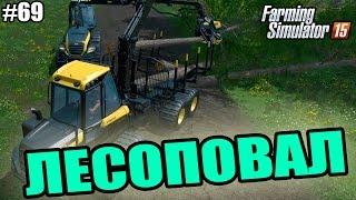 getlinkyoutube.com-Farming Simulator 15 прохождение - Лесоповал (69 серия) Farming Simulator 15 (1080р)