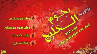 getlinkyoutube.com-شيلة ترحيب شيله بسم ابو سالم