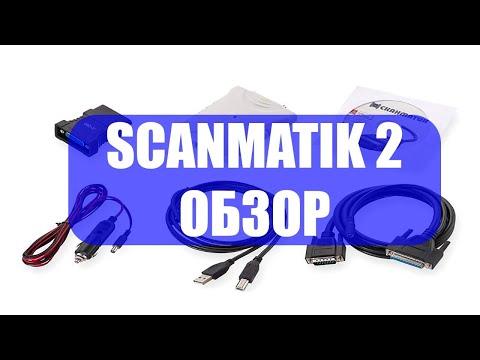 Подробный обзор Scsnmatik 2. СТРИМ