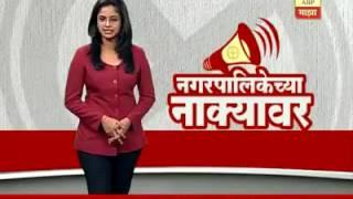 getlinkyoutube.com-Sangamner Nagarpalika