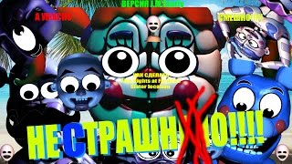 getlinkyoutube.com-Как сделать FNAF:Sister Location НЕ СТРАШНЫМ!(How to Make FNAF:Sister location) (J.M.Starly Version)