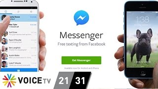getlinkyoutube.com-Facebook  Messenger แอบล้วงข้อมูลส่วนตัวผู้ใช้งานจริงหรือ?