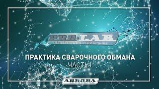 getlinkyoutube.com-Практика сварочного обмана ч.1 (1/3)