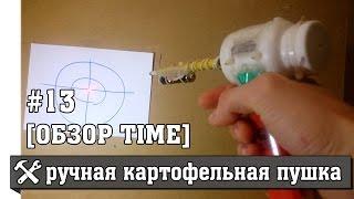 getlinkyoutube.com-Тест ручной картофельной пушки