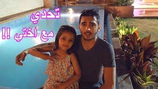 تحدي مع أختي خلود | لا يفوتك شربت سم الافعى ((= ❤❤