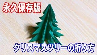 getlinkyoutube.com-【折り紙】クリスマスツリーの折り方