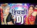 New marwadi HD super song 2017 !! हिचकी !! Hichki !! Rani Rangili Superhit