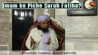 Imam ke Piche Surah Fatiha Na Padhne ki Daleel   Mufti Tariq Masood DB