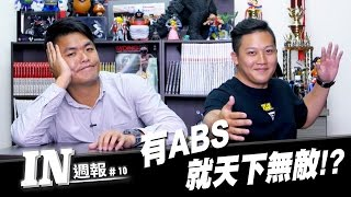 getlinkyoutube.com-[IN週報] 有ABS就天下無敵? #10