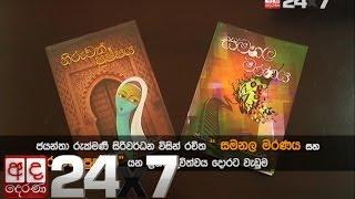 SAMANALA MARANAYA & NIRUWATH PUSHPAYA Book Launch   Talking Books   Episode 471