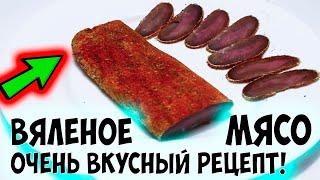 getlinkyoutube.com-Вяленое мясо в домашних условиях. Вкусный рецепт.