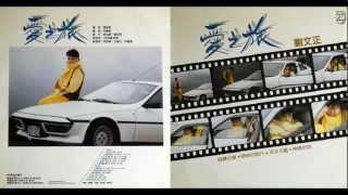 getlinkyoutube.com-劉文正-愛之旅 (12首) 1983年