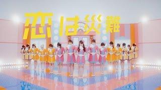 getlinkyoutube.com-【MV】恋は災難(Short ver.) / NMB48 team M[公式]
