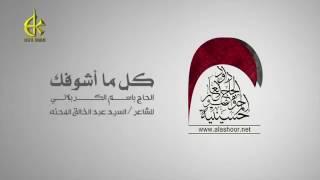 باسم الكربلائي  2017 كل ما اشوفك بالطيف محرم قصيده حزينه