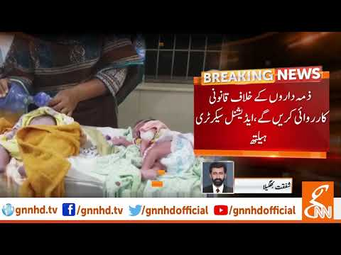 8 children die after AC stops working in Sahiwal hospital
