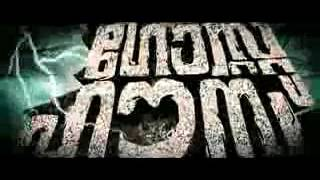 In Ghost House 1 Malayalam movie