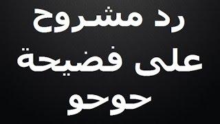 رد مشروح على فضيحة حوحو